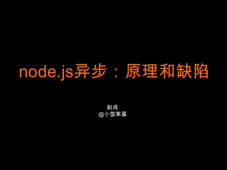 node.js异步:原理和缺陷<br />赵成<br />@小型笨蛋<br />