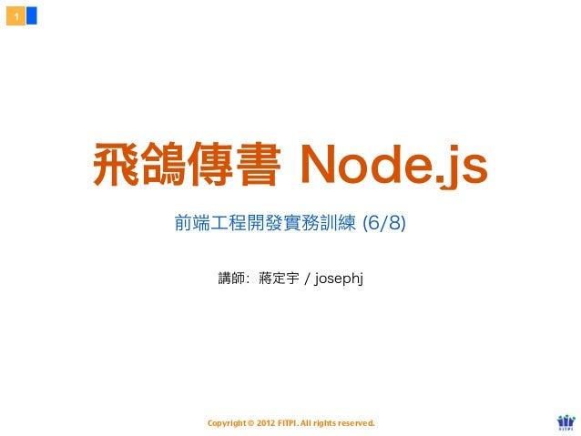 1    飛鴿傳書 Node.js      前端工程開發實務訓練 (6/8)          講師:蔣定宇 / josephj        Copyright © 2012 FITPI. All rights reserved.