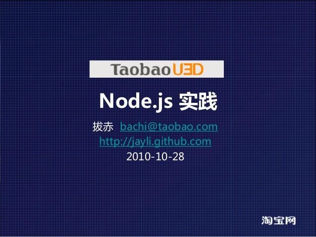 Node.js实践拔赤 bachi@taobao.com http://jayli.github.com       2010-10-28