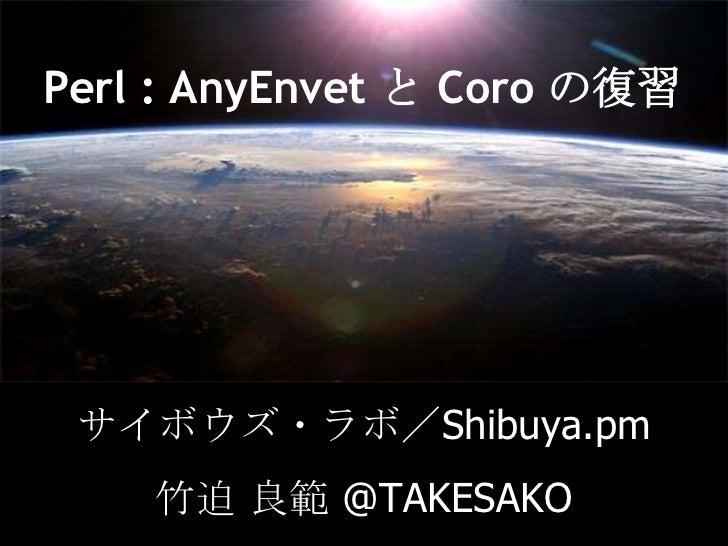 Perl : AnyEnvetと Coro の復習<br />サイボウズ・ラボ/Shibuya.pm<br />竹迫 良範 @TAKESAKO<br />