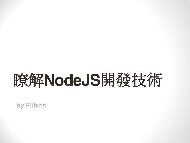 瞭解NodeJS開發技術<br />by Fillano<br />