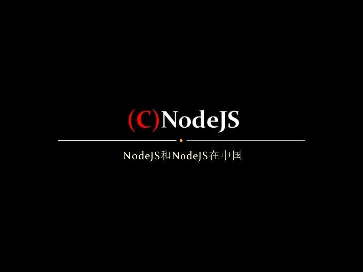 NodeJS和NodeJS在中国
