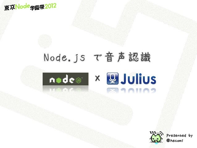 Node.js で音声認識      X                Presented by                @hecomi