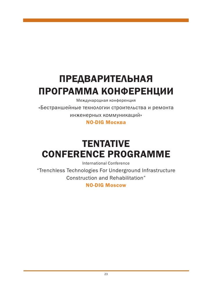 Nodig Moscow 2012 conference programme