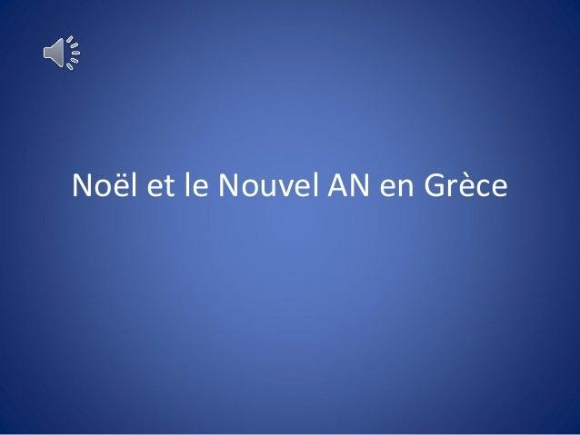 Noël et le Nouvel AN en Grèce
