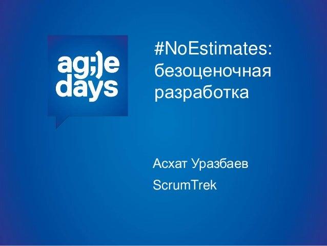 #NoEstimates: безоценочная разработка Асхат Уразбаев ScrumTrek