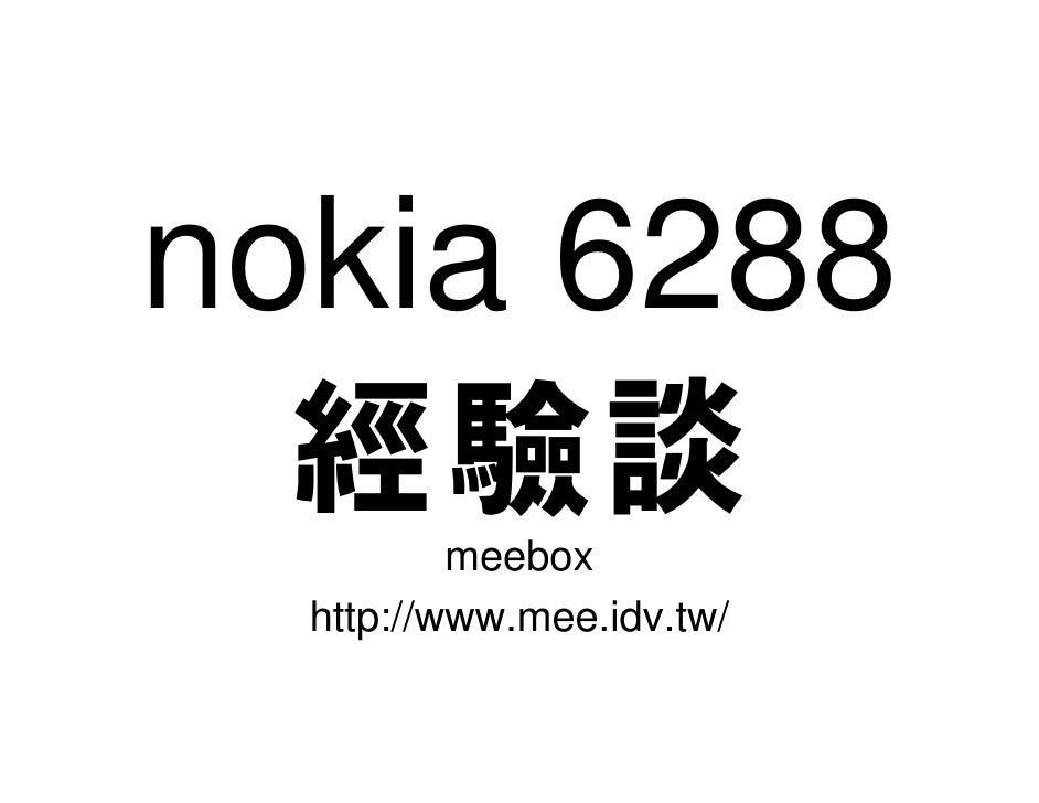 nokia 6288   經驗談           meebox   http://www.mee.idv.tw/