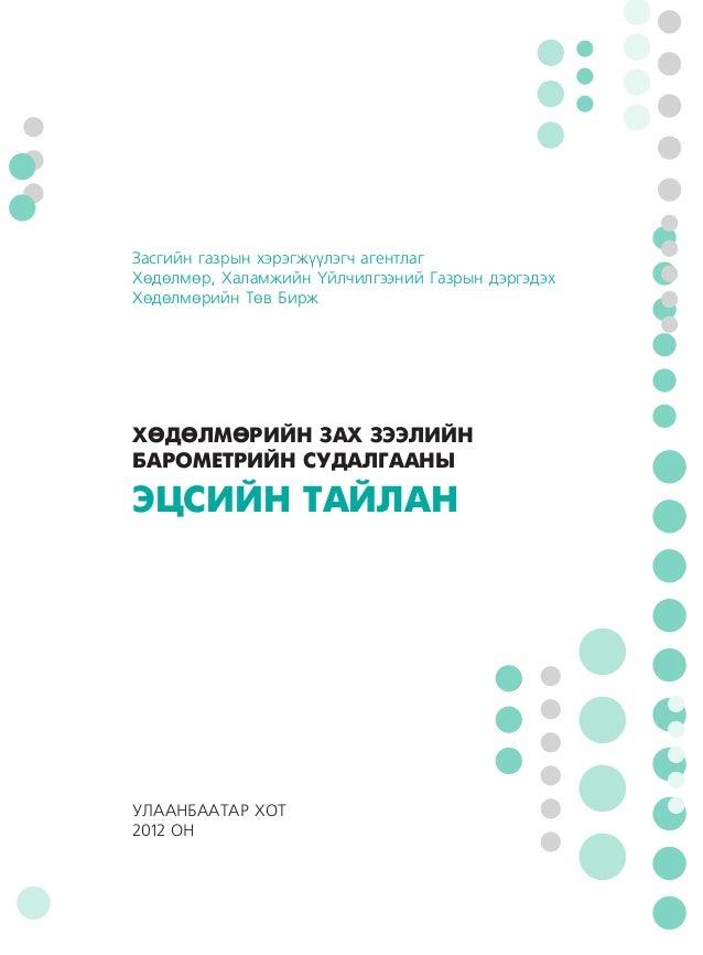 2012 оны Барометрийн Судалгааны тайлан