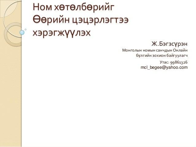 Nom hotolbor - Ном хөтөлбөрийг Цэцэрлэгт хэрэгжүүлэх