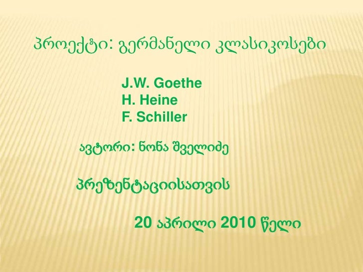 პროექტი: გერმანელი კლასიკოსები<br />J.W. Goethe<br />H. Heine<br />F. Schiller<br />ავტორი: ნონა შველიძე<br />პრეზენტაციის...