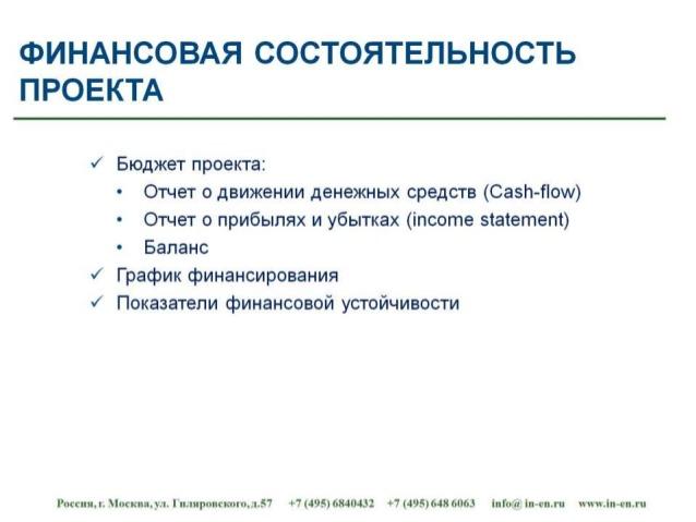 график финансирования: