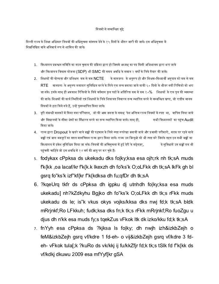 Nonnegotiable Demands Delhi RTE Forum