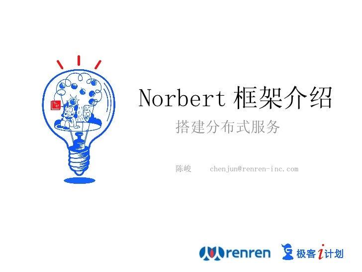 Norbert 框架介绍 搭建分布式服务   陈峻  [email_address]