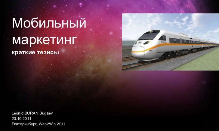Леонид Бугаев (Nordic Agency AB), Мск: «Мобильные истории. Успешные case studies, ускоряющие ваш бизнес»