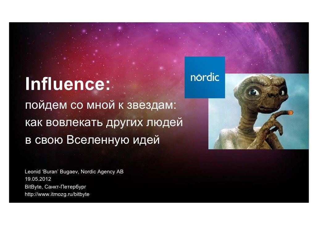 Influence:пойдем со мной к звездам:как вовлекать других людейв свою Вселенную идейLeonid 'Buran' Bugaev, Nordic Agency AB1...