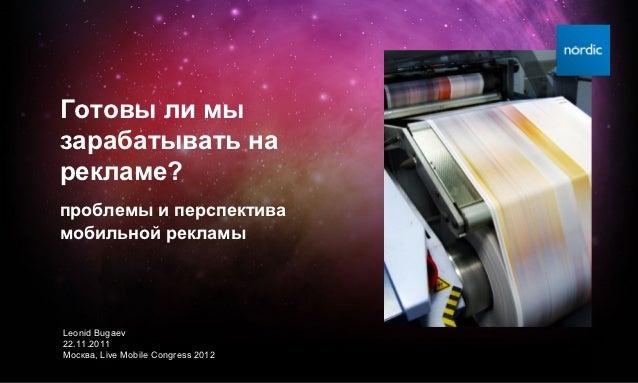 Презентация Леонида Бугаева на Live Mobile