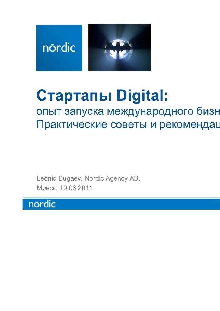 !Nordic startup minsk_2011_06_19
