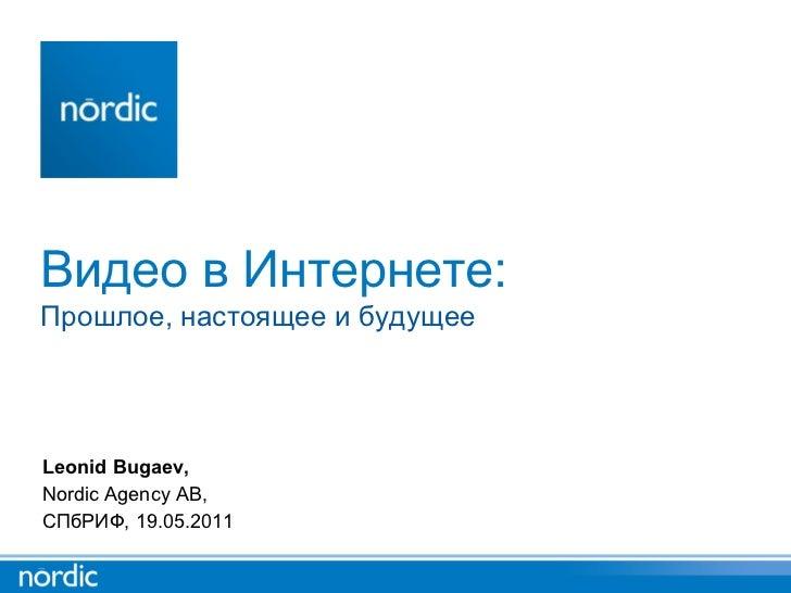 Видео в Интернете : Прошлое ,  настоящее и будущее Leonid Bugaev, Nordic Agency AB, СПбРИФ ,  19 .0 5 .2011