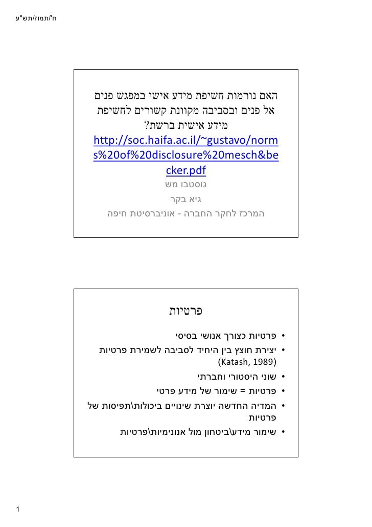 """   /   /'                            ?              http://soc.haifa.ac.il/~gustavo/norm              s%20of%20disclosure..."