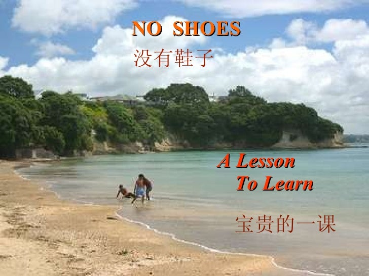 No Shoes ... In Chinese & English