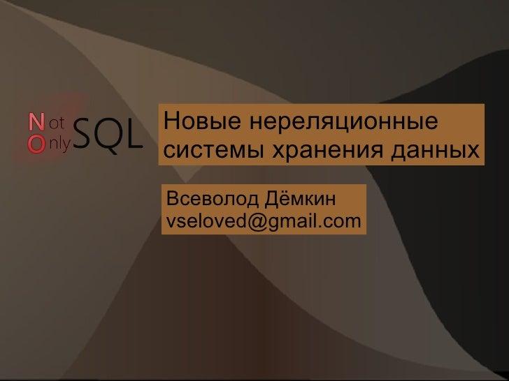 Всеволод Дёмкин [email_address] Новые нереляционные системы хранения данных