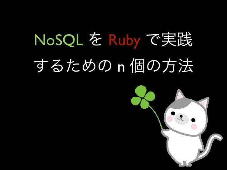 NoSQL を Ruby で実践するための n 個の方法