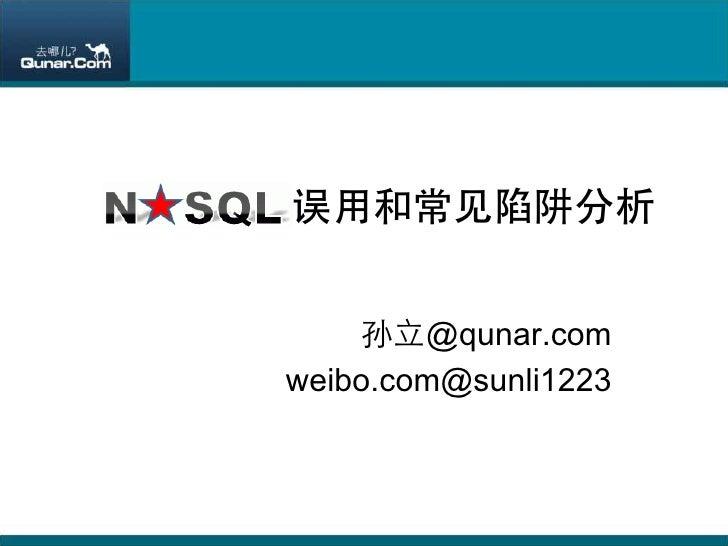 误用和常见陷阱分析     孙立@qunar.comweibo.com@sunli1223