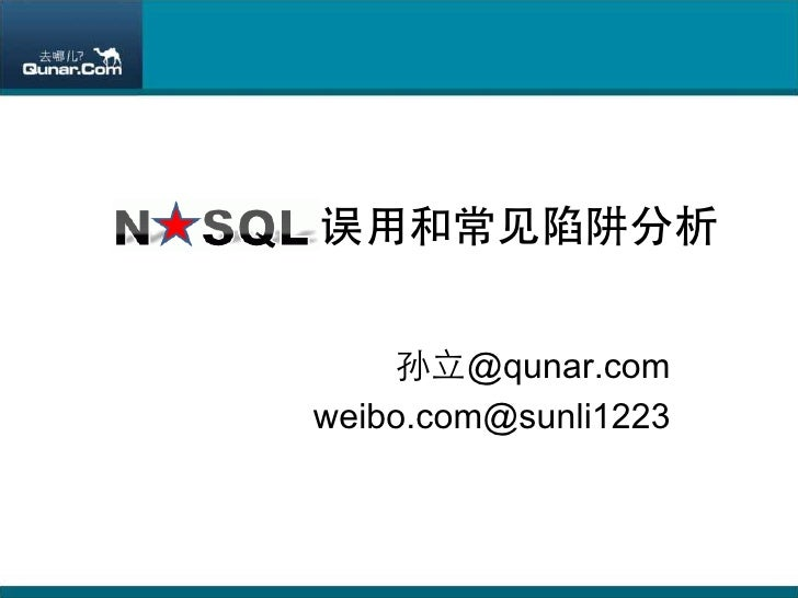 NoSQL误用和常见陷阱分析