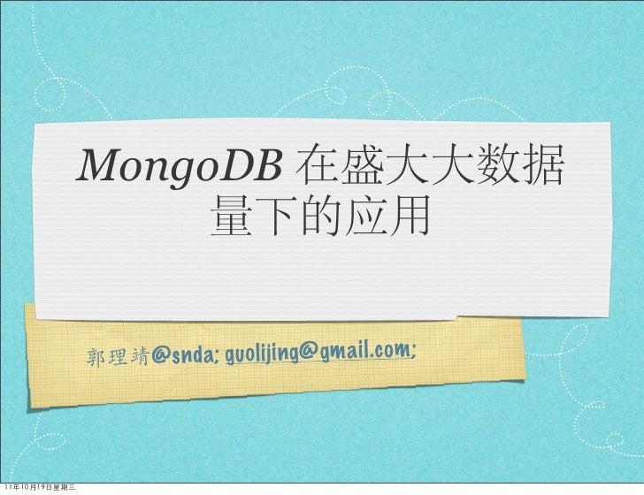 MongoDB 在盛大大数据量下的应用