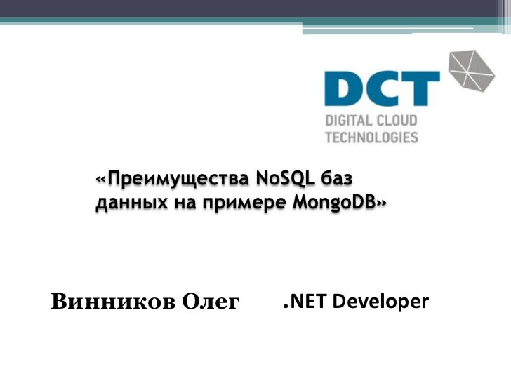 «Преимущества NoSQL баз   данных на примере MongoDB»Винников Олег      .NET Developer