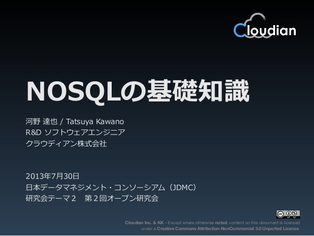 Nosqlの基礎知識(2013年7月講義資料)