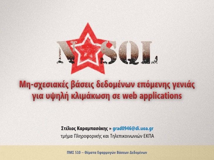 NoSQL: Μη-σχεσιακές βάσεις δεδομένων για υψηλή κλιμάκωση σε web applications