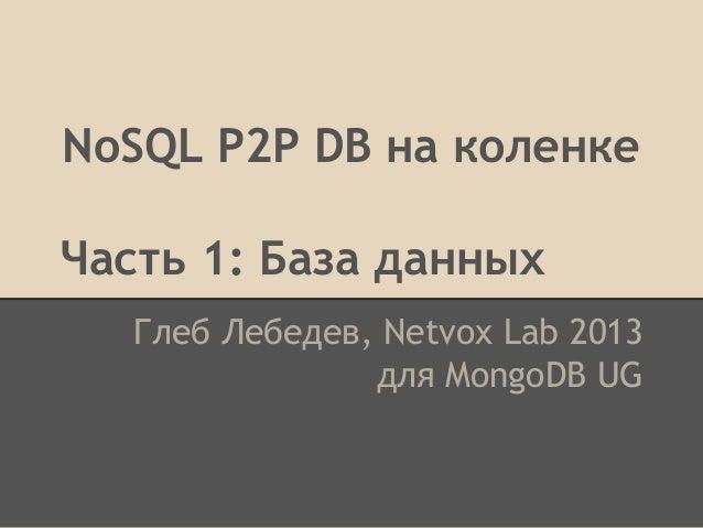 NoSQL DataBase На коленке
