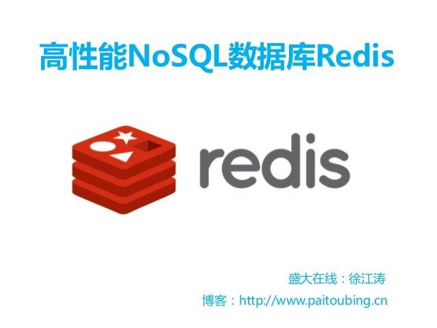 高性能NoSQL数据库Redis 盛大在线:徐江涛 博客:http://www.paitoubing.cn
