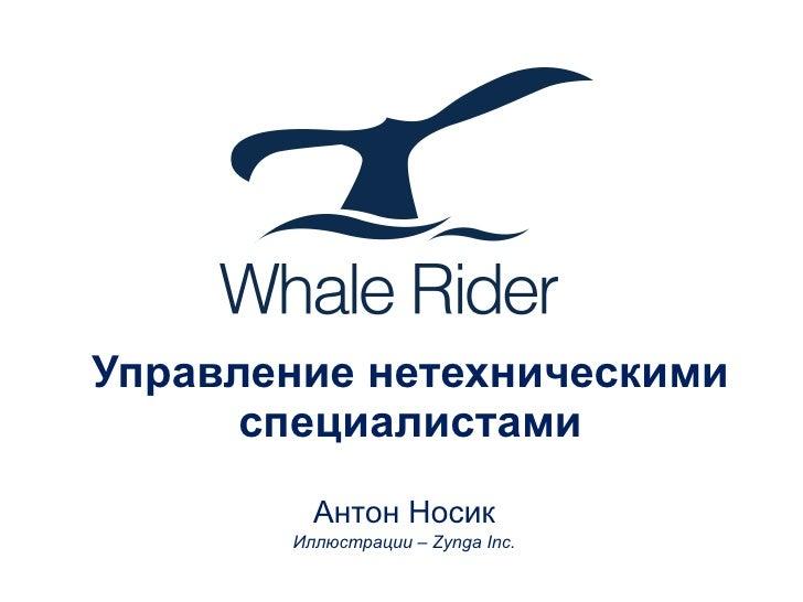Nossik Whalerider