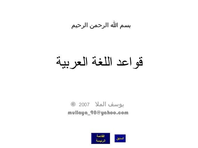 Nota lengkap arab