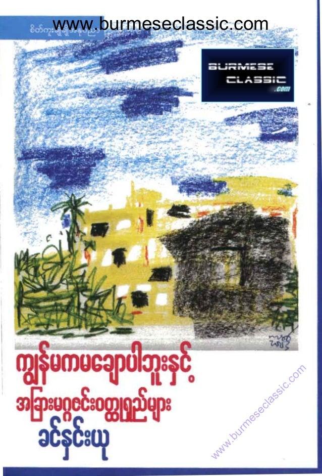 w  w  w  .b  ur  m  es  ec  la  ss  ic .c o  m  www.burmeseclassic.com