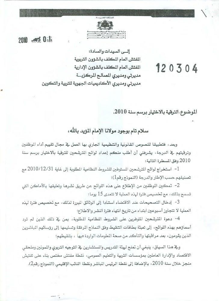 Note 120304 01decembre2010_promotion_choix(2)