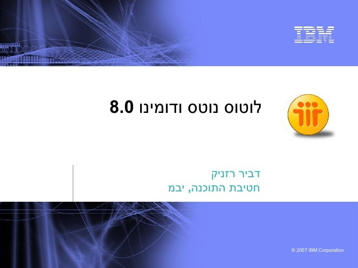 Notes Domino 8 Overview   Hebrew