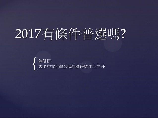 2017有條件普選嗎?  {  陳健民 香港中文大學公民社會研究中心主任