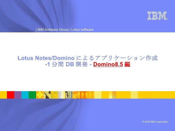 Lotus Notes/Domino によるアプリケーション作成 -1 分間 DB 開発 -  Domino8.5 編