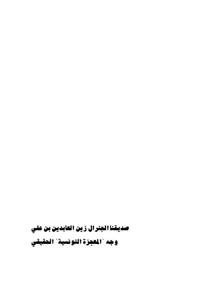 Notre ami ben ali  lenvers du miracle tunisien arab version