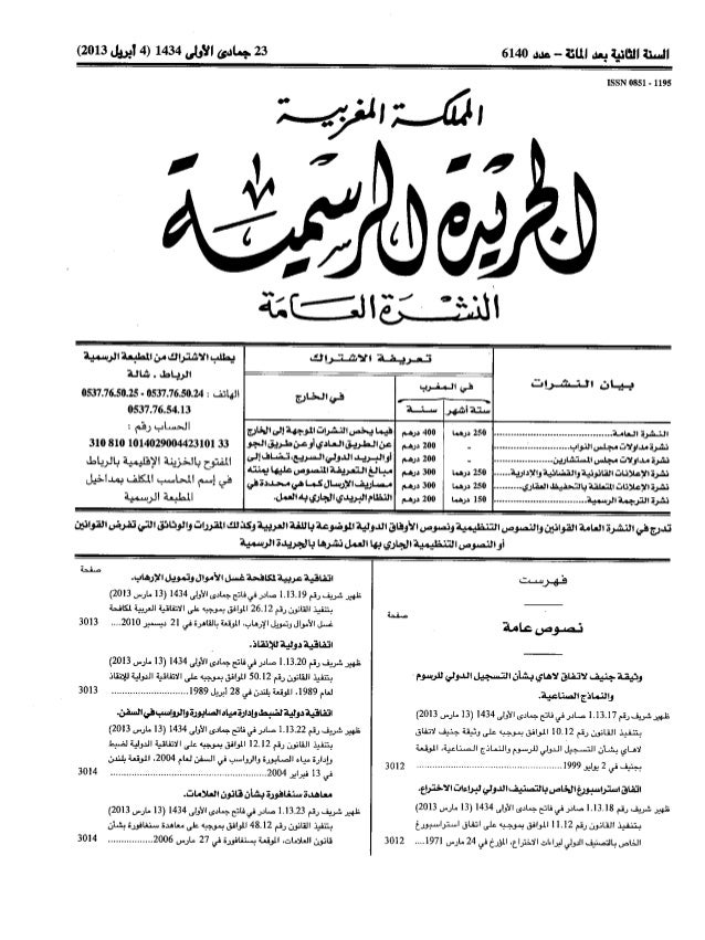Nouveau décret marché arab..