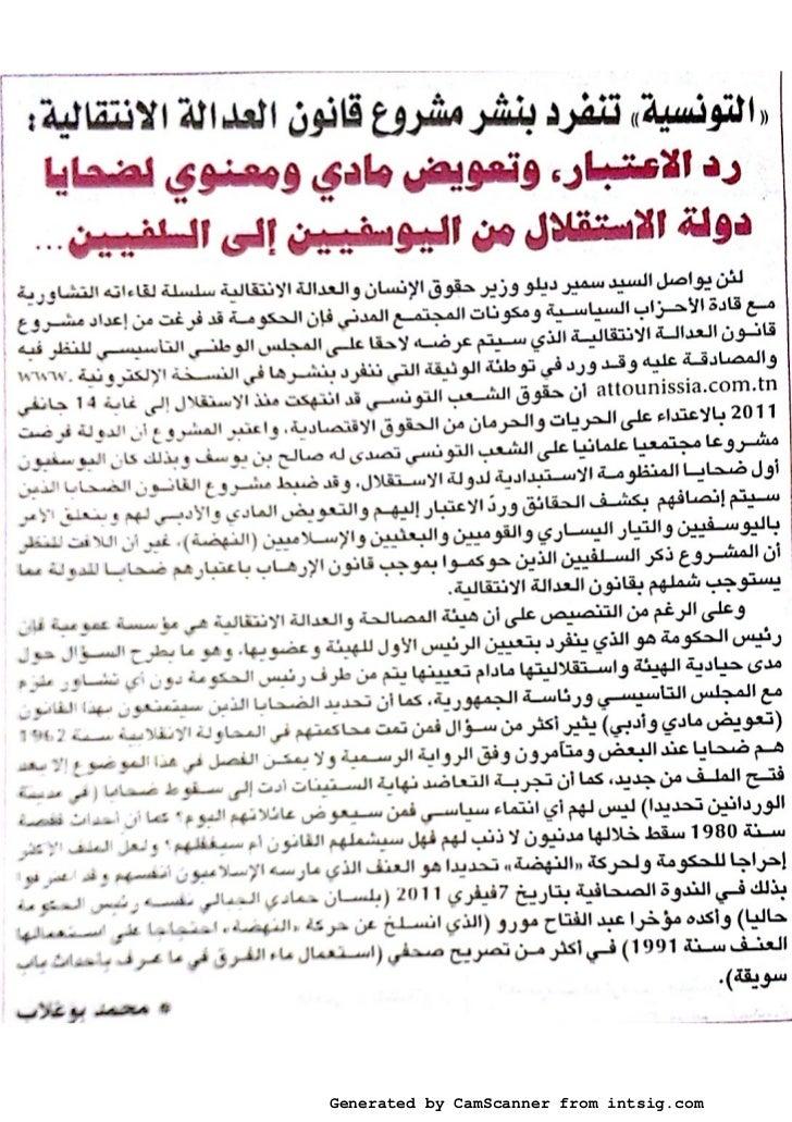 الاخبار القضائية بجريدة التونسية ليوم 23-3-2012