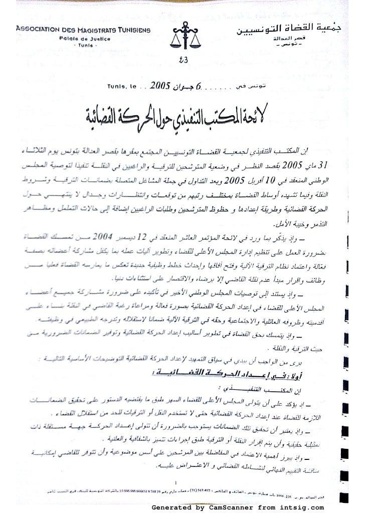 لائحة المكتب التنفيذي لجمعية القضاة التونسيين حول الحركة القضائية بتاريخ 6 جوان 2005