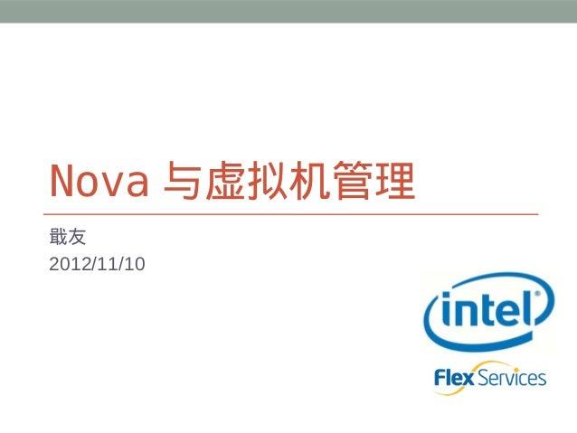 Nova 与虚拟机管理戢友2012/11/10