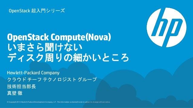 OpenStack超入門シリーズ Novaのディスク周りあれこれ