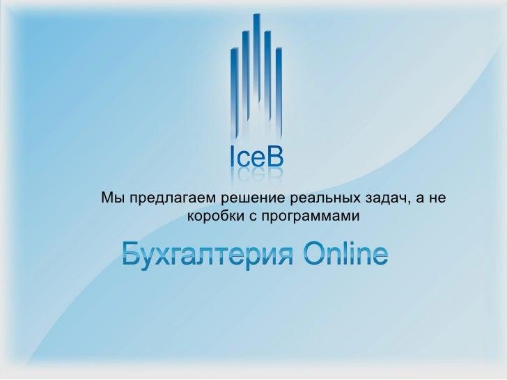 Ice B Бухгалтерия On-line