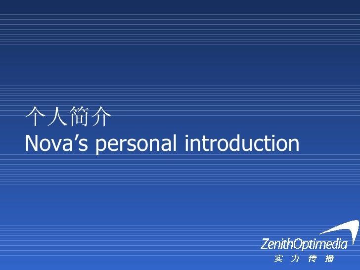 个人简介 Nova's personal introduction