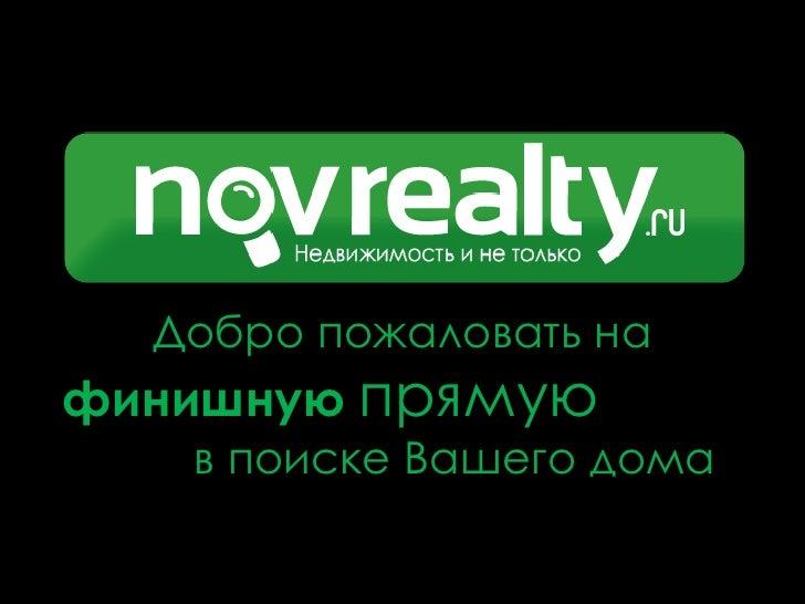 Novrealty show 2010
